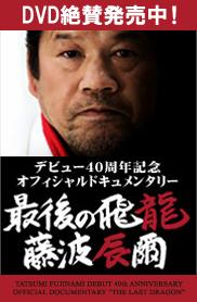 デビュー40周年記念オフィシャルドキュメンタリーDVD「最後の飛龍 藤波辰爾」