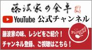 藤波家の食卓公式YouTubeチャンネル