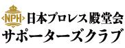 日本プロレス殿堂会サポーターズクラブ