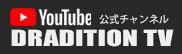 ドラディション公式YouTubeチャンネル【DRADITION TV】